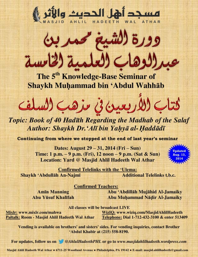 August 2014 Seminar_Masjid Ahlil Hadeeth Wal Athar_20140813